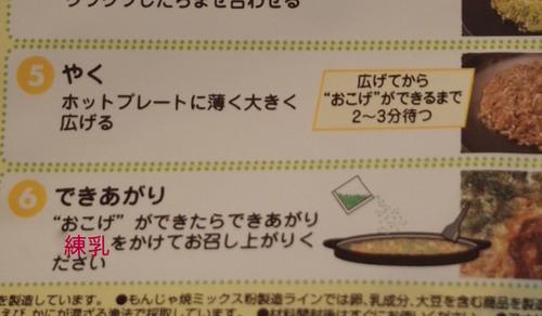 作り方.JPG